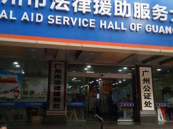 广州公证处