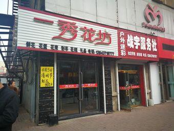 一秀花坊(东丰店)