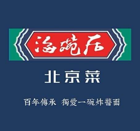 到处走0803推荐来北京要去的餐厅