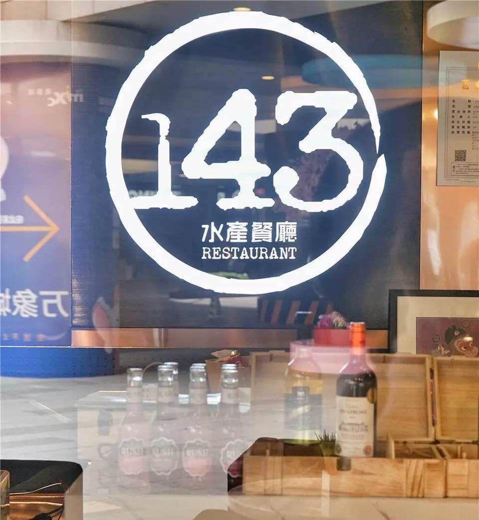 143水产餐厅