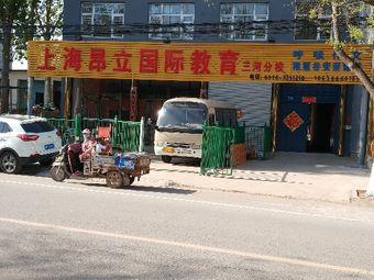 上海昂立国际教育