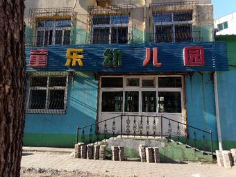 童乐幼儿园(民主街店)