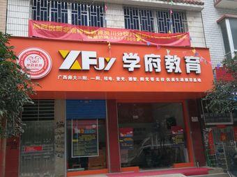 学府教育(枫林巷店)