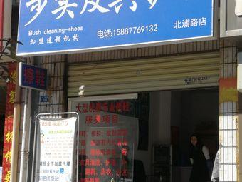 步实皮具护理(北浦路店)