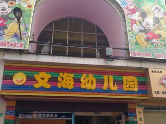 文海幼儿园