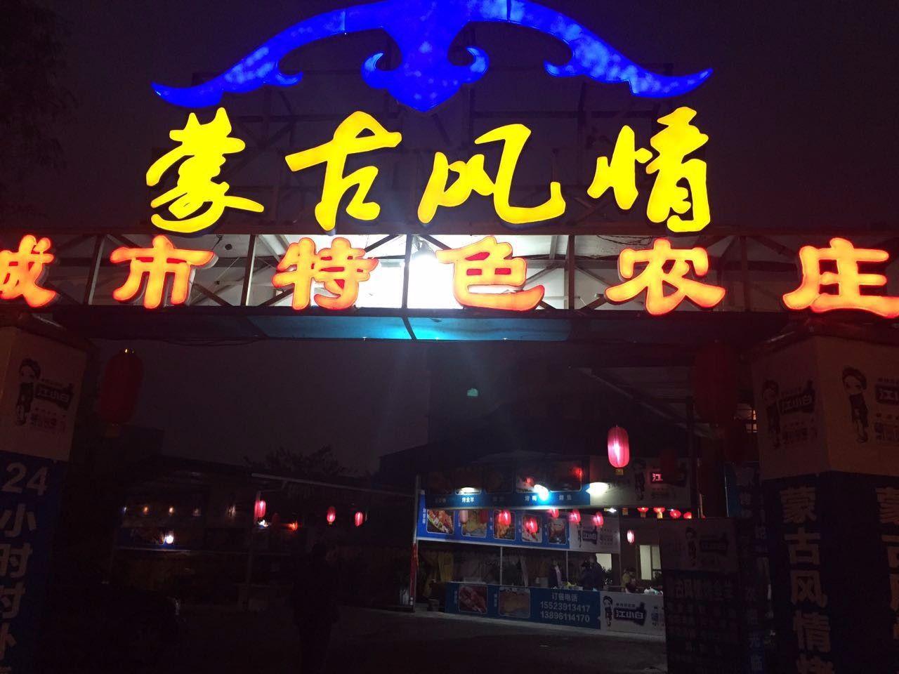 蒙古风情(金马广场后门店)