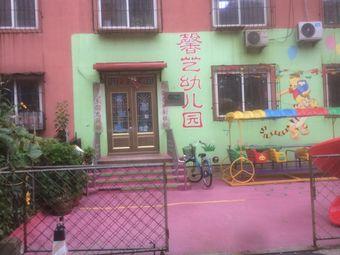 馨艺幼儿园
