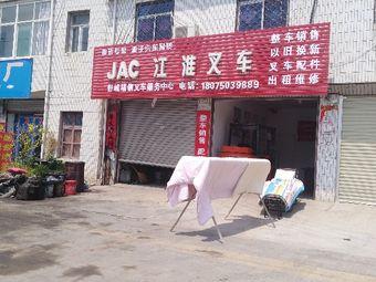 JAC江淮叉车