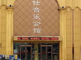 名仕音乐会馆