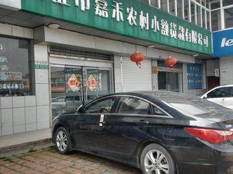 仪征市嘉禾农村小额贷款有限公司