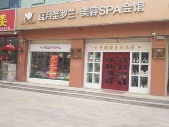 蓝月圣罗兰美容SPA会馆(东方店)