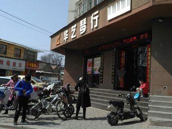 华艺琴行(甜水井街店)