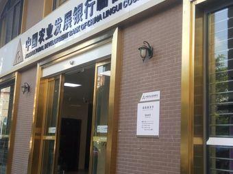 中國農業發展銀行(臨桂縣支行)