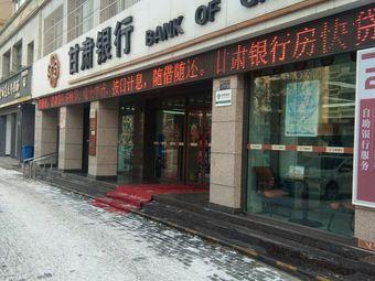 甘肃银行(兰州市科教陈支行)