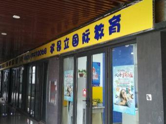 昂立国际教育(五龙口店)