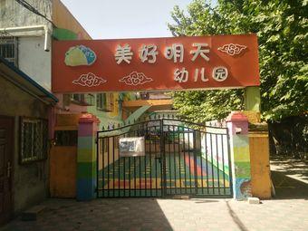 美好明天双语幼儿园