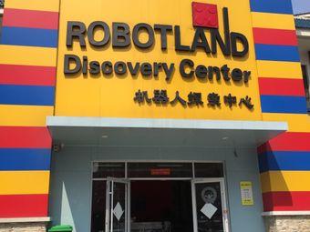 机器人探索中心