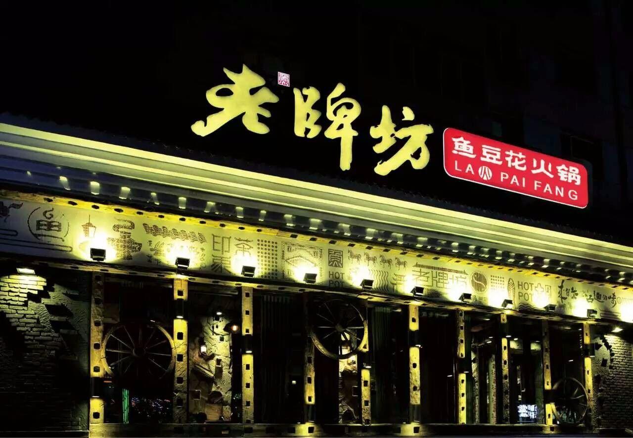 安火锅团_好猫宝宝: 老牌坊鱼豆花火锅(爱建店)位于安