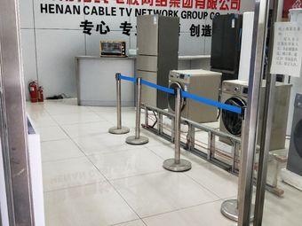 河南有线电视网络集团有限公司(凯旋路营业厅)