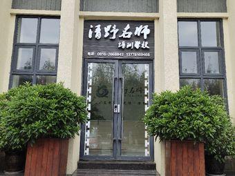 清野名师培训学校