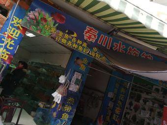 秦川水族馆(御营坝分店)