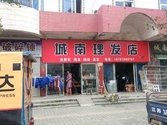 城南理发店