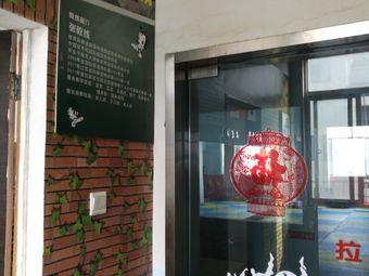 虎拳跆拳道馆