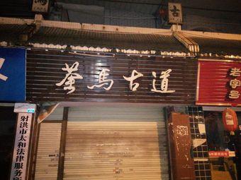 茶马古道(武安河街店)