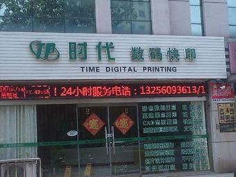 TP時代數碼快印