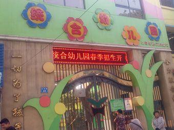 统合幼儿园(开化分园)