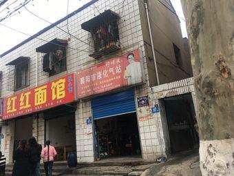 襄阳市液化气站