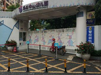 乐从中心幼儿园