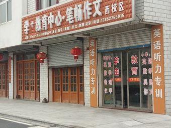 学+托管中心笔畅(西校区)