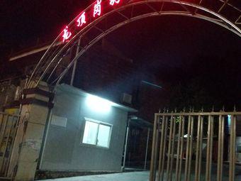龙顶岗羽毛球馆