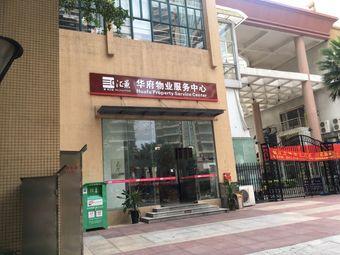 汇景华府物业服务中心