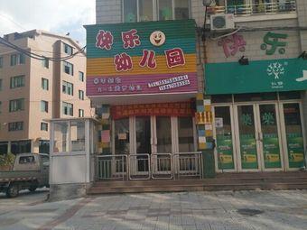 快乐幼儿园(横湖路店)