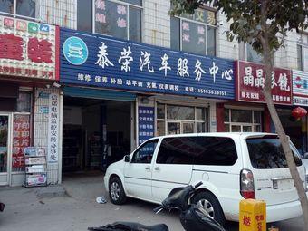 泰荣汽车服务中心