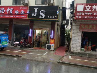 JS形象会所