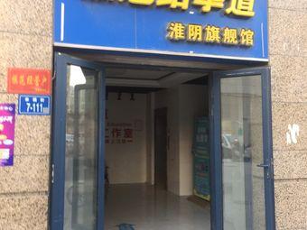 幸福城品冠跆拳道俱乐部(淮阴旗舰店)