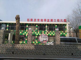石家庄市裕华区第二幼儿园