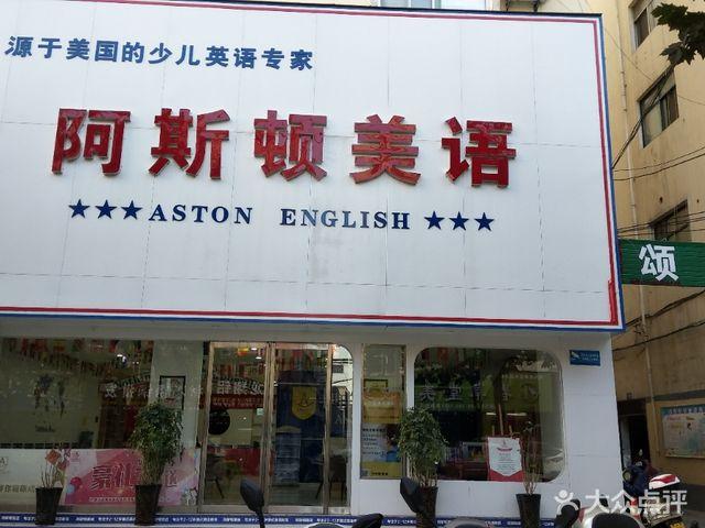 阿斯顿美语