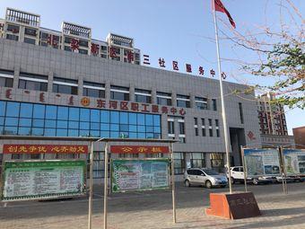 北梁新区南三社区服务中心