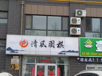 清風围棋(九州国际店)