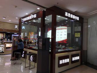 广诚名表维修中心(明珠广场店)