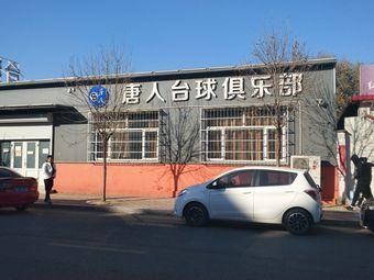 唐人台球俱乐部