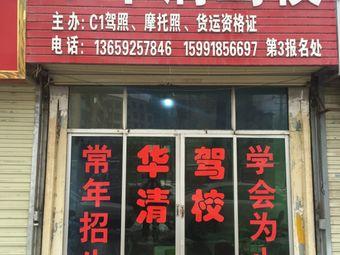 华清驾校 第3报名处
