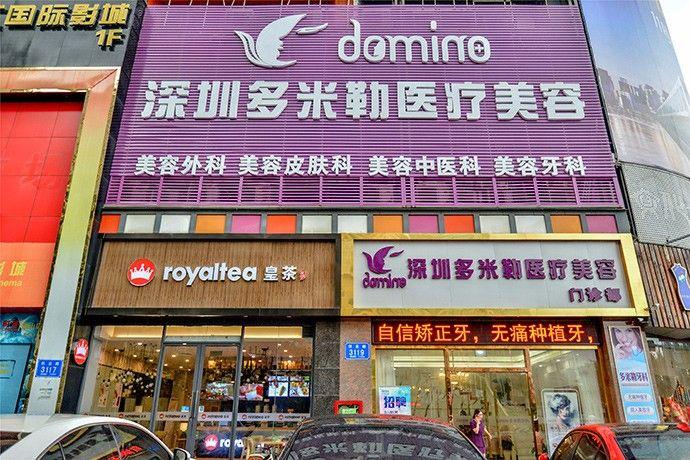 深圳多米勒整形医院开了多少年
