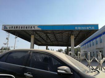 山西龙腾空港压缩天然气机场CNG加气站