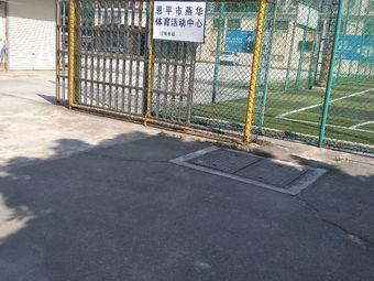 恩平市燕华体育活动中心