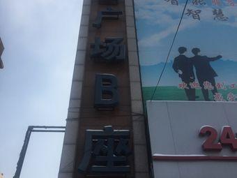 新东广场B座